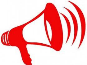 Извещение___________________ о приеме заявлений граждан и КФХ о намерении участвовать в аукционе