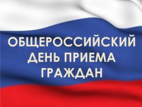 Об общероссийском дне приема граждан - 14 декабря 2015
